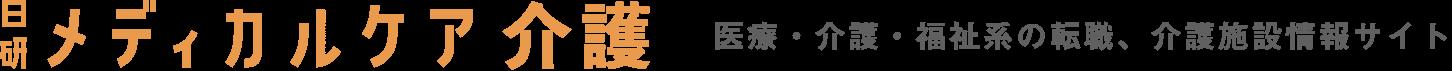日研メディカルケア介護介護の求人・派遣・転職情報サイト