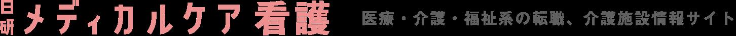 日研メディカルケア看護師看護師の求人・派遣・転職情報サイト