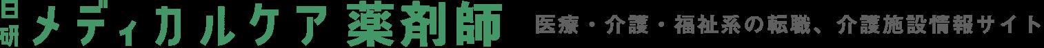 日研メディカルケア薬剤師薬剤師の求人・派遣・転職情報サイト